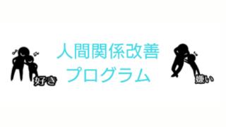 人間関係改善プログラム【ありのまま自分手帳6ヶ月コース】